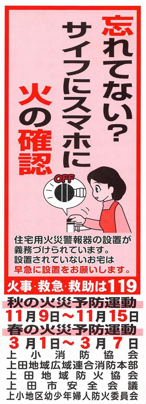 2018年(平成30年)秋の火災予防運動標語w480