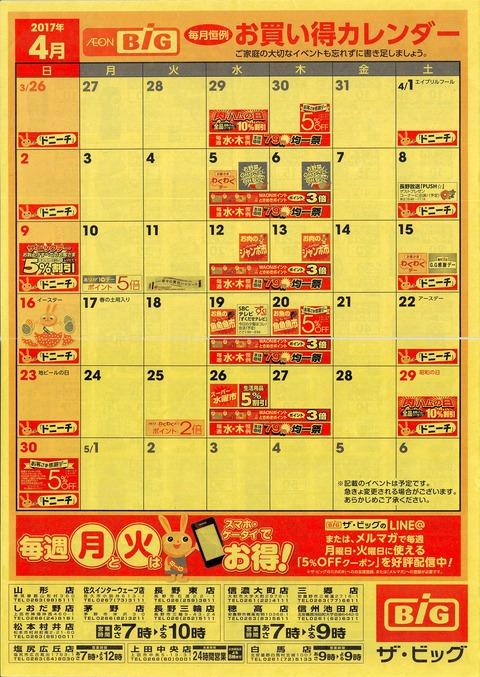 2017年4月毎月恒例お買い得カレンダー