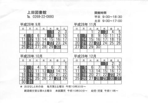 上田図書館営業カレンダー201609-12