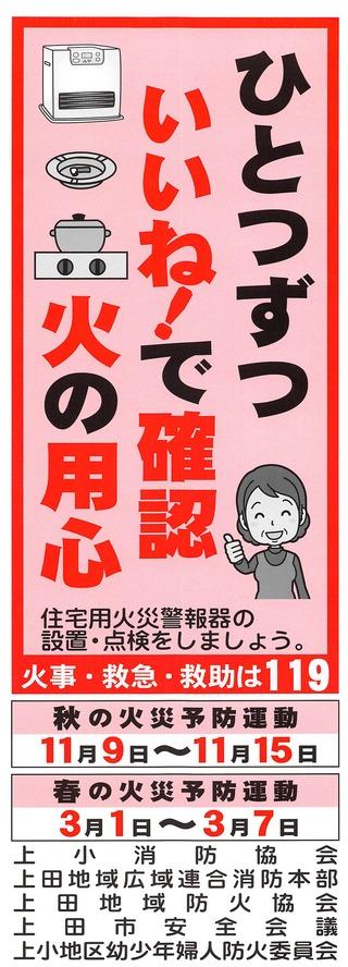 20191100_火災予防運動チラシ
