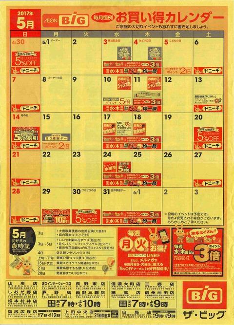 2017年5月BIG毎月恒例お買い得カレンダー