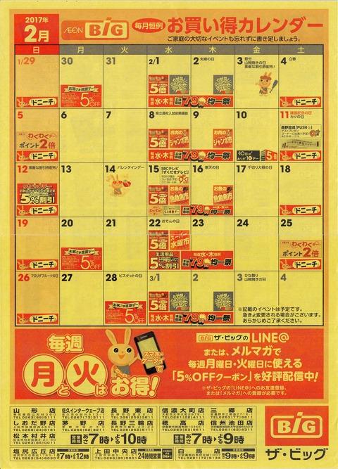 2017年2月 毎月恒例お買い得カレンダー