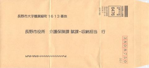 長野市役所介護保険課賦課・収納担当行_001