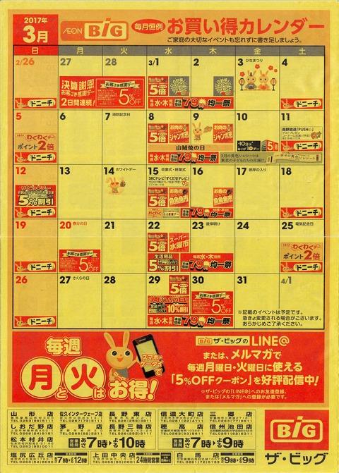 2017年3月 毎月恒例お買い得カレンダー
