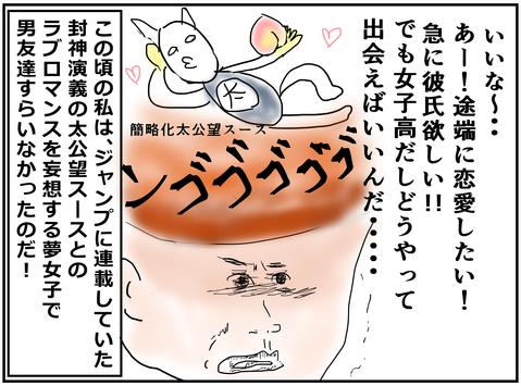 コミック2page0002