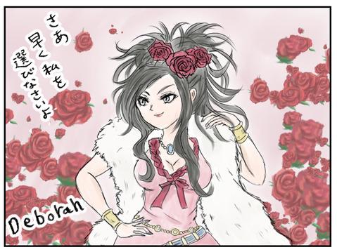 ドラクエ5の花嫁 デボラ