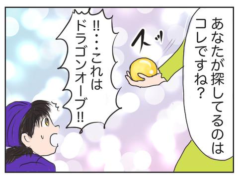 ドラゴンクエストユアストーリー・妖精とリュカ