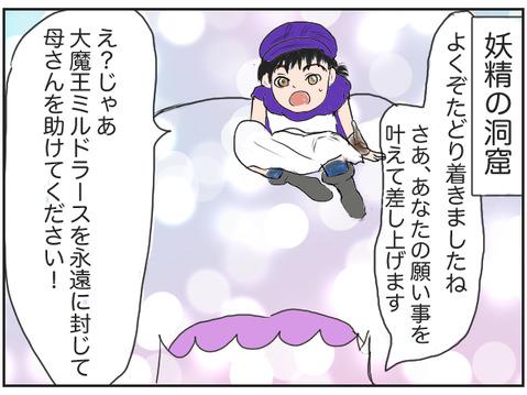 ドラゴンクエストユアストーリー・妖精の村