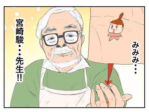 ナウシカ 原作の感想と宮崎駿