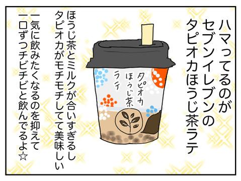 セブンのタピオカほうじ茶ラテ