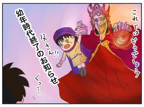 ドラゴンクエストユアストーリーのパパスとゲマ