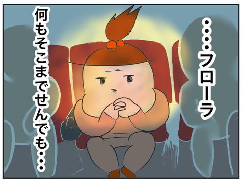 ドラゴンクエストユアストーリー0811