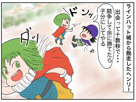 ドラゴンクエストユアストーリー・20190811