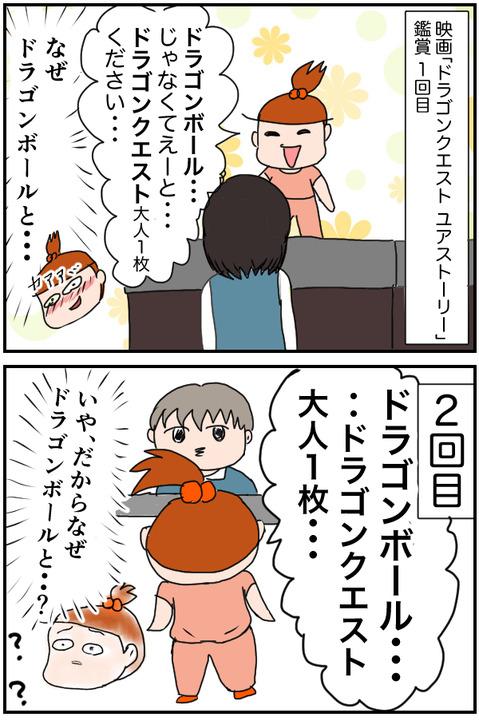映画 ドラゴンクエスト ユアストーリー