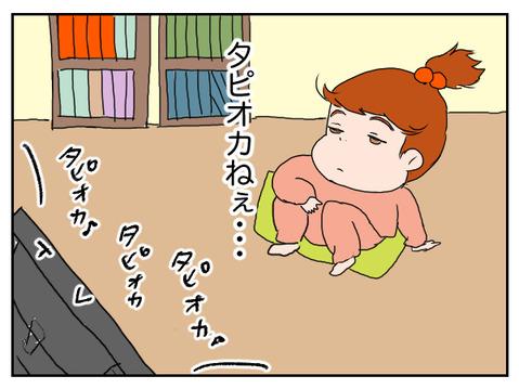 タピオカ絵日記