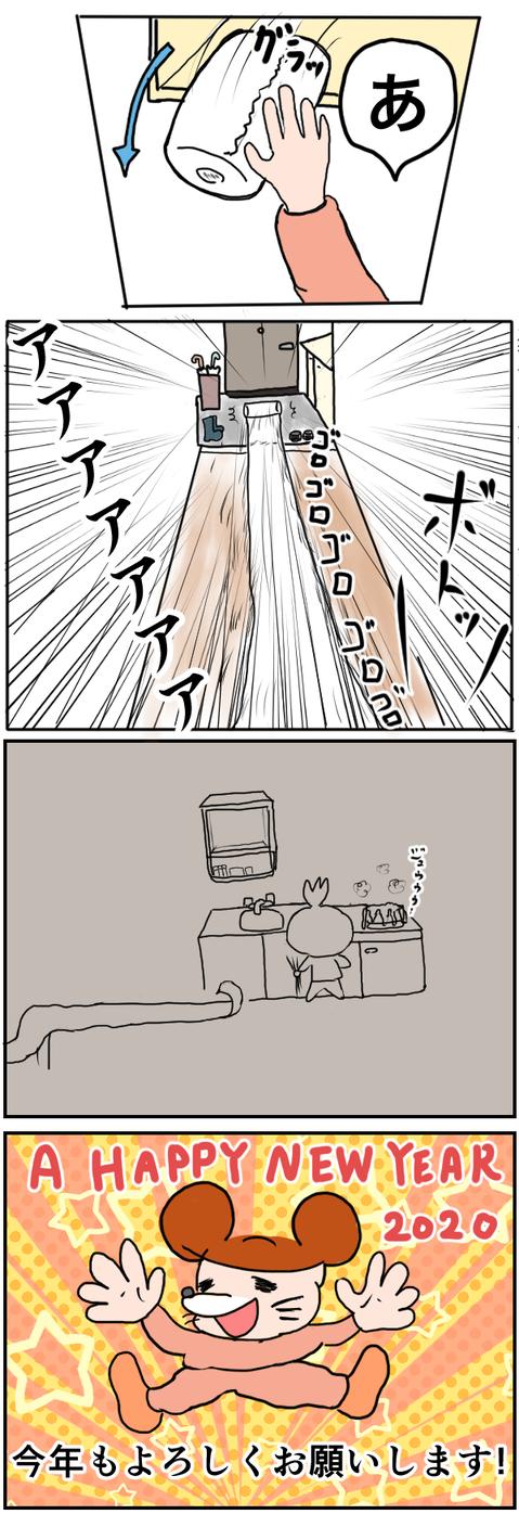 20200102②