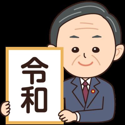 reiwa-happyou-400x400
