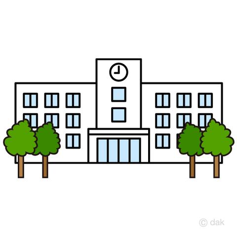 学校とはたくさんの種類がある。学校について語るならば期間を区切るべきではないか。