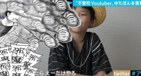【少年革命家ゆたぼん】ゆたぼんのWikipediaページを発見。鳥取県では小・中・高校生対象に動画投稿など注意促す【教育新聞】