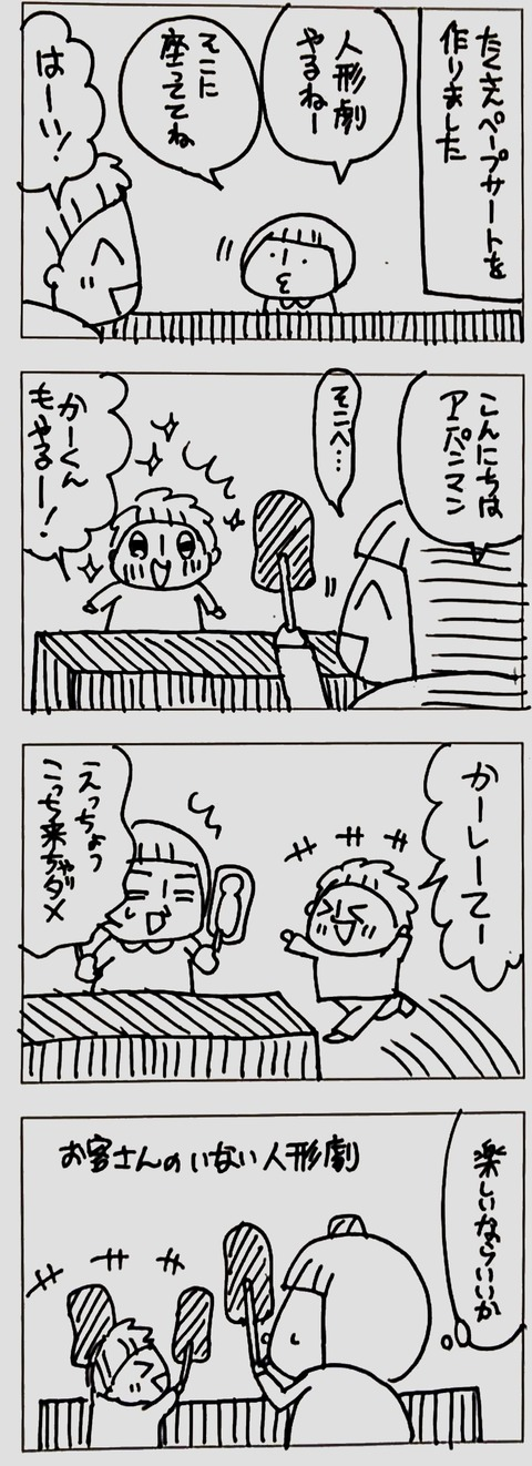 2020_02_07 午後8_31 Office Lens