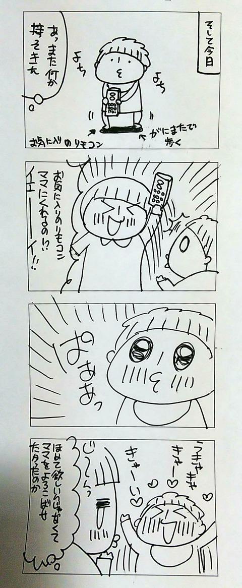 2019_01_09 午後10_34 Office Lens (1)