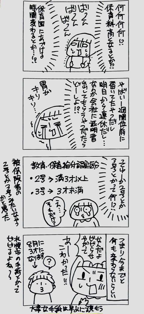2020_07_22 午後9_48 Office Lens