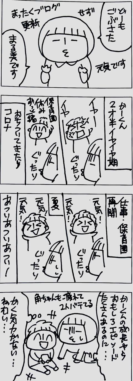 2020_07_22 午後9_57 Office Lens
