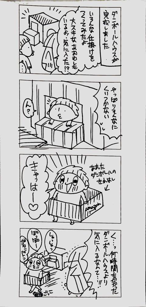 2020_02_29 午後5_24 Office Lens (1)