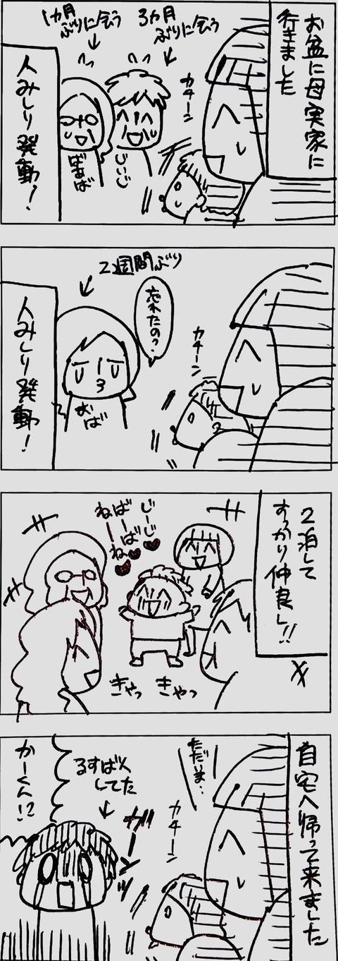 2019_08_12 午後10_21 Office Lens