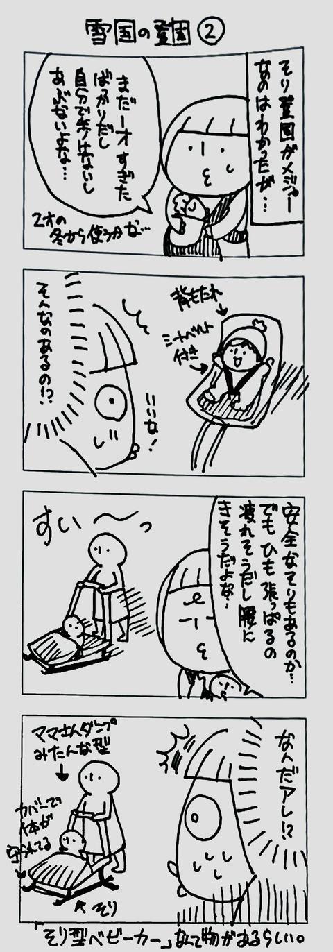 2019_01_17 午後10_31 Office Lens