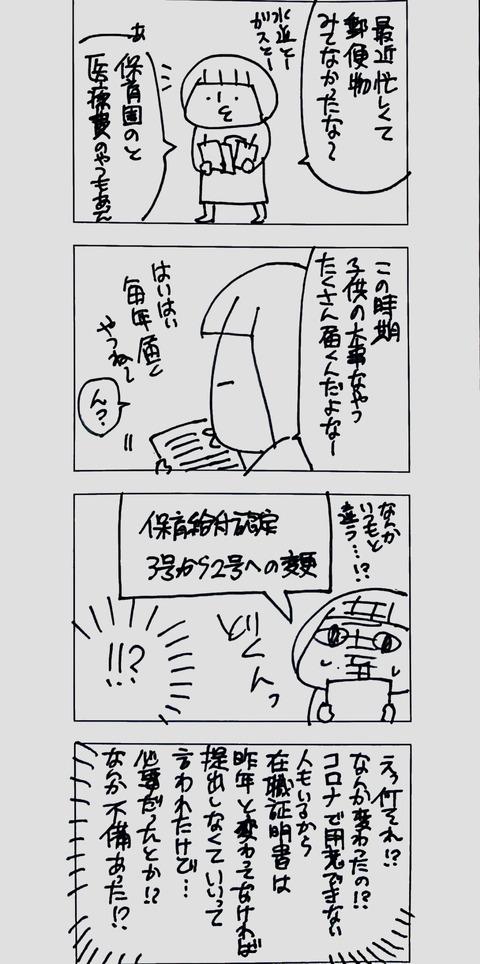2020_07_22 午後9_47 Office Lens