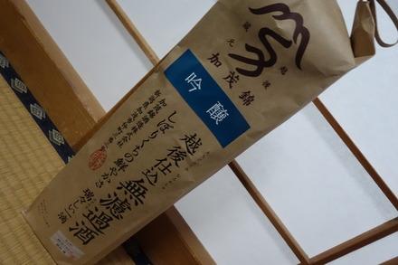 加茂錦 (1)