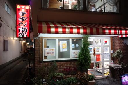 味のおぐら (5)