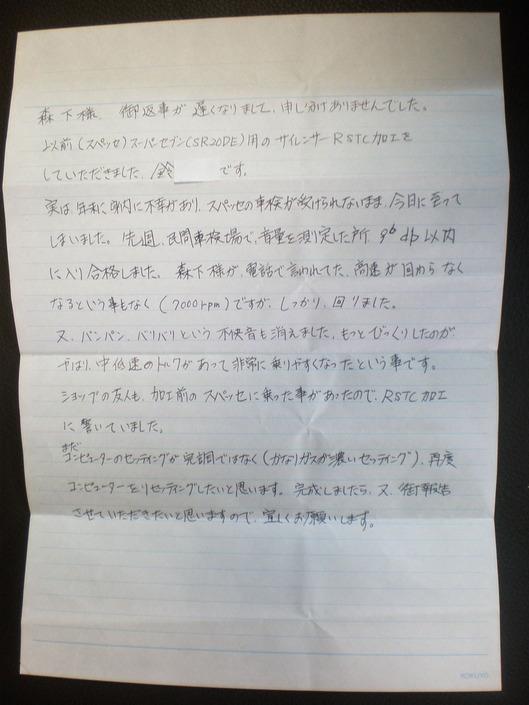 スーパーセブン RSTC加工のご感想のお手紙