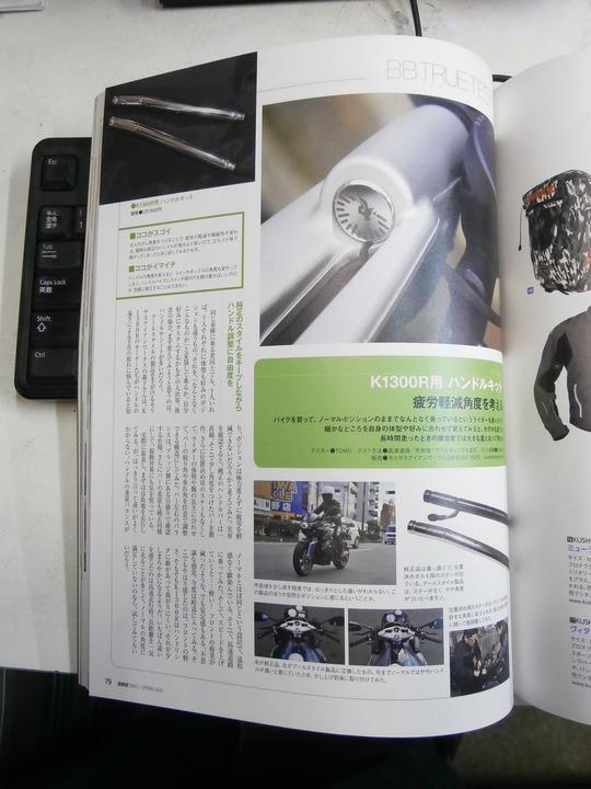BMW BIKES 3月号