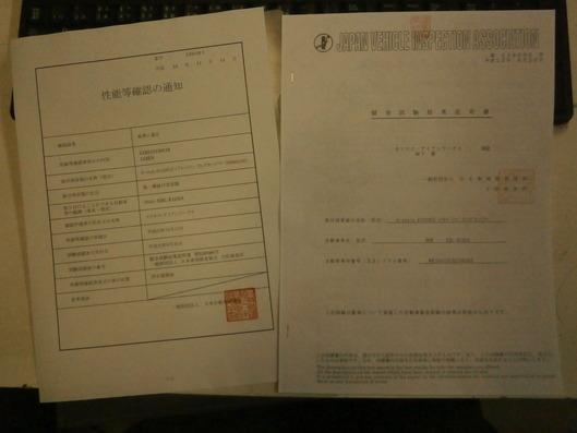 日本自動車検査協会および、JARIの書類