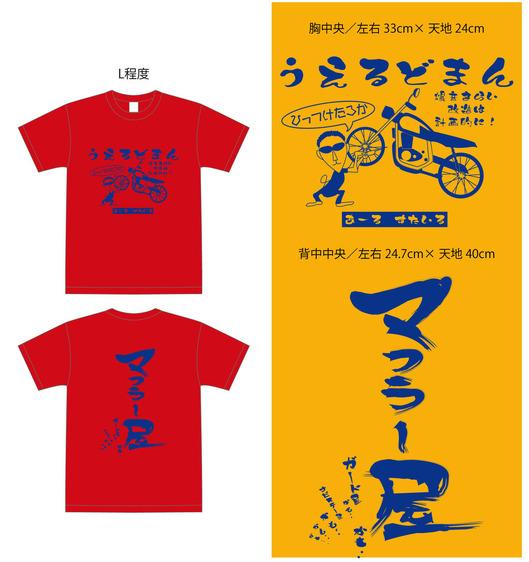うぇるどまんTシャツ