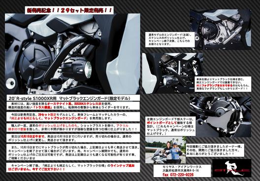 S1000XR エンジンガード