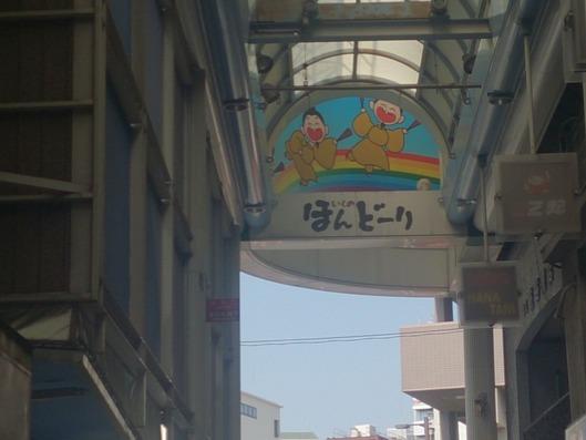 生野本通り商店街