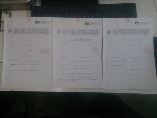 VIA認証書類