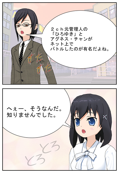 【まとめマンガ】「ユニセフ」と「日本ユニセフ」の違い_003