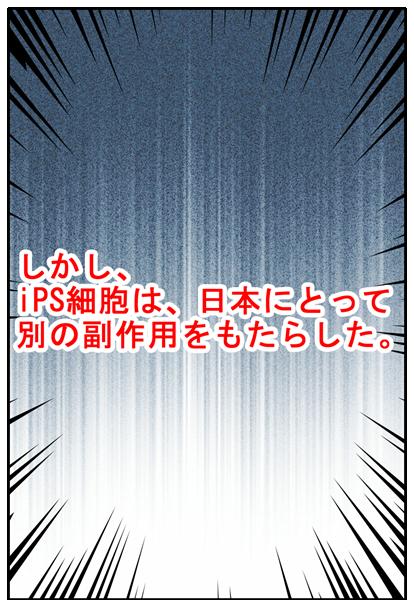 iPS細胞の副作用_007