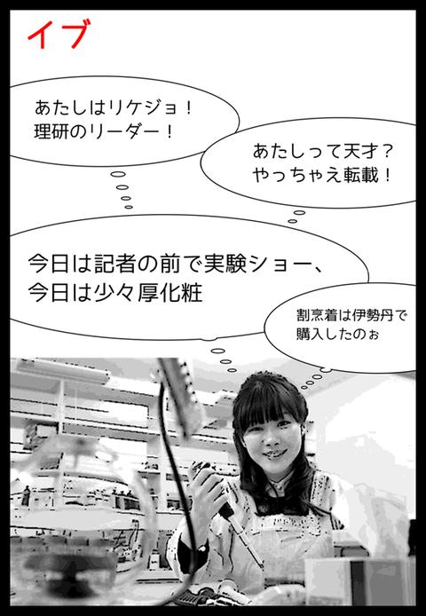 リケジョ_006