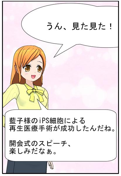 iPS細胞の副作用_006