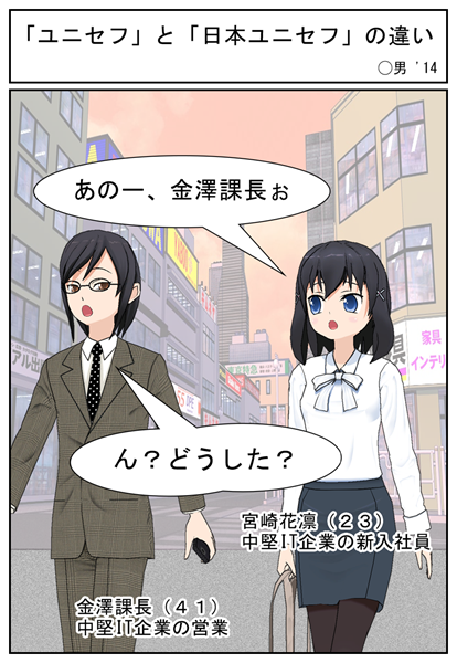 【まとめマンガ】「ユニセフ」と「日本ユニセフ」の違い_001
