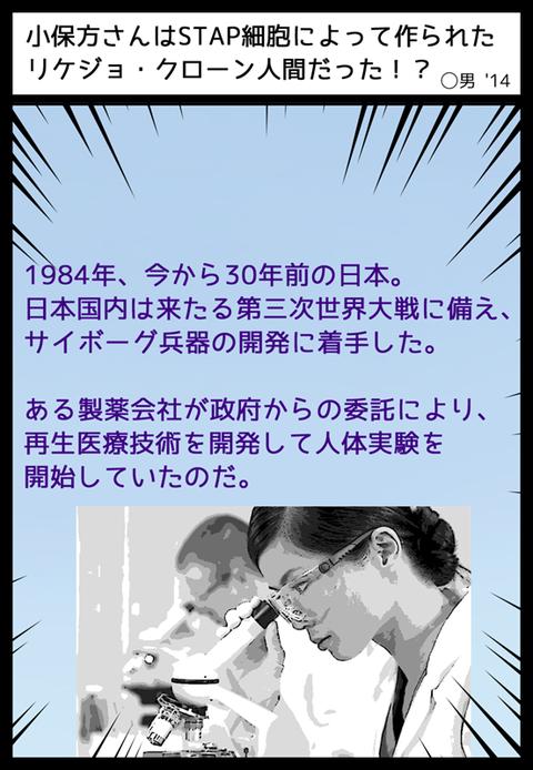 リケジョ_001
