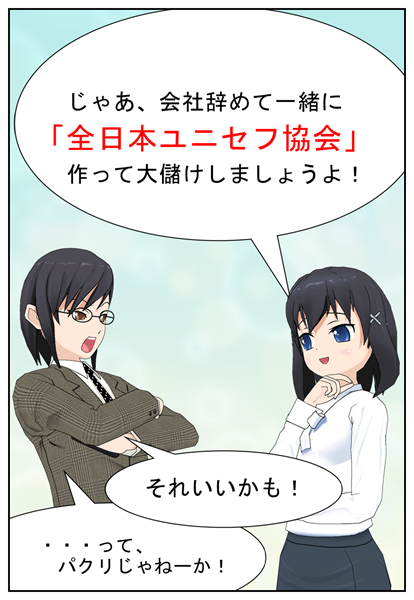 【まとめマンガ】「ユニセフ」と「日本ユニセフ」の違い_008