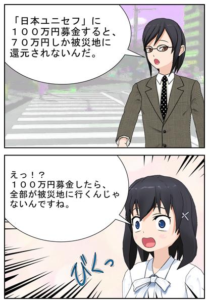 【まとめマンガ】「ユニセフ」と「日本ユニセフ」の違い_004