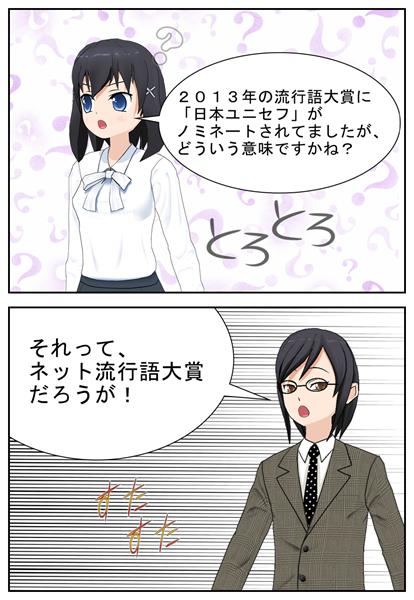 【まとめマンガ】「ユニセフ」と「日本ユニセフ」の違い_002