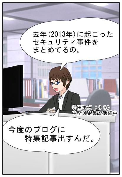 2013年のセキュリティ事件を振り返る_002